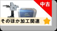その他、紙の加工関連機器