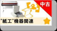 """""""紙工""""機器関連カテゴリ"""