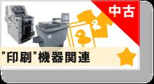 """""""印刷""""機器関連カテゴリ"""