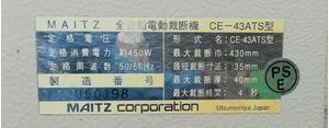 """v卓上 コンピューター式 全自動電動断裁機 CE-43ATS """"断裁幅430mmまで対応"""" マイツ(MAITZ)製"""