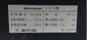 """エア式 ミシン目加工機 VP-53 """"菊判四裁対応,ホルダー4つ付属"""" ホリゾン(Horizon)製"""