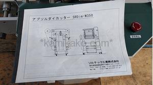 """ロータリー式後加工機 アブソルダイカッター SRDim W350 """"最大有効幅350mm"""" ソルテック工業株式会社(SOLUTECH)製 「抜きサイズとピッチの変更が簡単にできるシール向けダイカッター!」"""