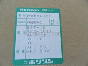 {[en]:◆パーツ◆ ホリゾン(Horizon ) SPF、SP(製本)用 針金