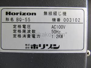 """【定番機種】無線綴じ機 BQ-55 """"ホットメルト方式,厚さ30mmまで"""" ホリゾン(Horizon)製 「これ1台でくるみ、天のり、テープ製本が可能☆」"""