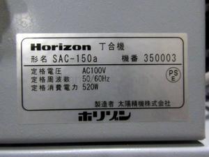 """丁合機(コレーター)+スタッカー・エレベーター SAC-150+ST-20 """"15段,最大A3対応"""" ホリゾン(Horizon)製 「二つ折りの紙も扱える高速丁合機!しかもエレベータスタッカー付き☆」"""