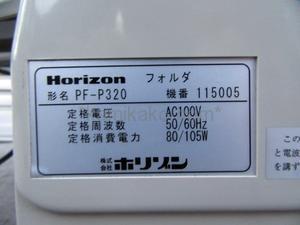 """卓上折り機 PF-P320 """"A3対応"""" ホリゾン(Horizon)製 「小型&軽量でオフィス・店舗・学校での利用にも最適★」"""