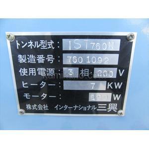 【シュリンク包装セット商品】L型シーラー SL310T + シュリンクトンネル IST760N インターナショナル三興(sanko)製 「小物商品のシュリンク梱包を流れ作業で効率化!」