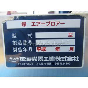 """温風エアーブロアー(低圧・大風量送風機) AR-1 """"吐出圧力20kPa,吐出空気量1400ℓ/min"""" 東海機器工業(TOKAISUN) 製"""