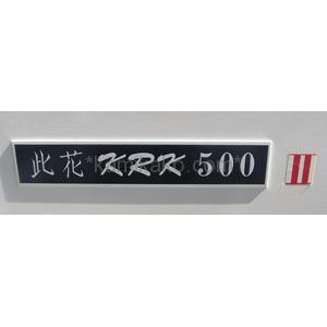"""足踏み式ミシン目加工機 KRK500Ⅱ """"電源不要"""" 此花(コノハナ)製"""