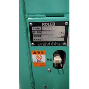 """半自動ローリフトトラック(バッテリー式電動走行リフト) EK1351 """"最大荷量1300kg,手動昇降式"""" コレック(KOLEC)製"""