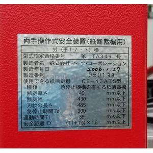 """卓上 コンピューター式 全自動電動断裁機 CE-43ATS """"断裁幅430mmまで対応"""" マイツ(MAITZ)製"""