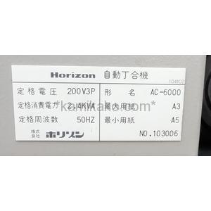"""エア式 丁合機 AC-6000 カバーフィーダCF-20付き """"段数6段+カバー2段,A3判対応,排紙部ジョガー仕様"""" ホリゾン(Horizon)製"""