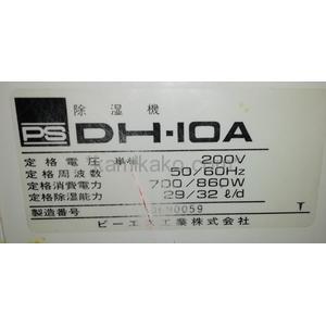 """産業用除湿機 DH-10A """"定格除湿能力29/32ℓ/d"""" ピーエス工業 製"""