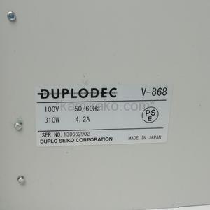 """連続フォームバースター(連続帳票裁断機)V-868 """"最高処理速度120m/分,100種類プリセット機構搭載"""" デュプロ(duplo)製"""
