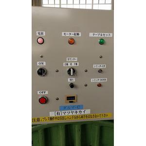 【買取受付情報】半自動式 だるまプレス機(抜き加工機) ダルマ-C マツヤキカイ製