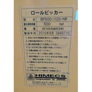 """【免許不要】ロールピッカー(原反倒立搬送機,ロール搬送機器)PR-500-120-MF """"最大使用荷量500kgf"""" HIMECS(ハイメックス)製"""