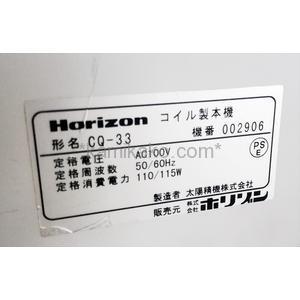 "A4対応 卓上コイル製本機 CQ-33 ""パンチ機能付き"" ホリゾン(HORIZON)製"