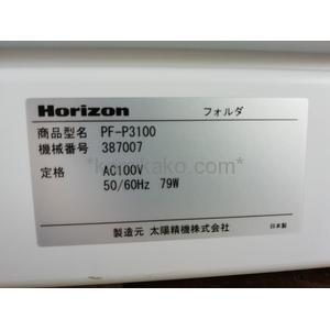 """卓上折り機 PF-P3100 """"折り6種,A3対応,静音モード搭載"""" ホリゾン(Horizon)製"""