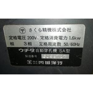 """電動穿孔機(紙用ドリル) SAシリーズ SA-2W型 """"2穴式"""" ウチダ(UCHIDA)製"""
