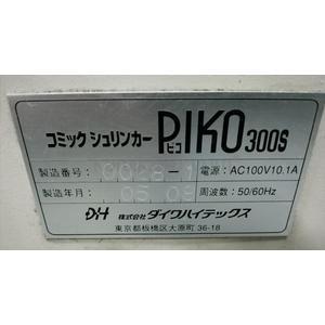 """小型シュリンクトンネル コミックシュリンカー Pico300S """"文庫本~A4写真集程度のサイズに対応"""" ダイワハイテックス製"""