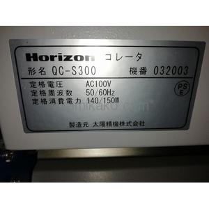 """【平綴じ機付き】卓上丁合機(コレーター)QC-S300+平綴じ機 PS-P61 """"段数10段,A3対応"""" ホリゾン(Horizon)製"""