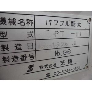 自動紙反転機(ターナー) パワフル転太 PT-01 芝橋 製