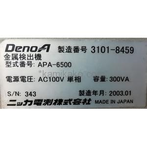 鉄片用コンベア式検針機(針検出器,金属探知機) 針見番(HARIKEN) APA-6500 サンコウ(SANKO)製