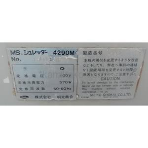 業務用シュレッダー MSシュレッダー 4290MU 明光商会製