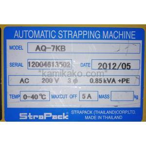 """自動梱包機  AQ-7KB """"紙バンド専用,最大梱包サイズ幅620mm×高480mm"""" ストラパック (STRAPACK)製"""