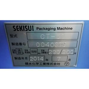 """封函機 ワークメイト51(CT-51型) """"フラップ折込み機構付"""" 積水化学工業(SEKISUI)製 2014年式"""