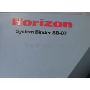 """7クランプ無線綴じ機 SB-07 """"製本厚さ45mmまで対応"""" ホリゾン(Horizon)製"""