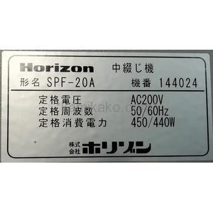 """中綴じ製本機 SPF-20A """"用紙サイズ最大350×500mm対応"""" ホリゾン(Horizon)製"""