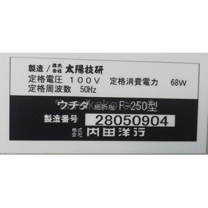 """紙折り機 F-250型(LION LF-821N同等機種) """"A3対応"""" ウチダ(UCHIDA)製"""