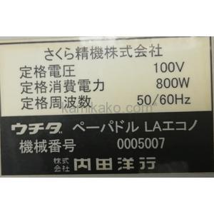 """電動穿孔機(紙用ドリル) LAエコノ """"A3対応,2穴式,厚さ50mmまで"""" ウチダ(UCHIDA)製"""