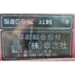 "樹脂製版機 Brusher model B4331-A3 ""A3サイズ対応"" 幸友社製"