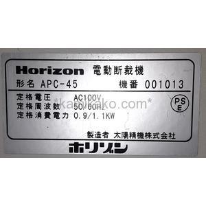 """断裁機 APC-45 """"断裁幅450mm,メモリ機能搭載,100V仕様"""" ホリゾン(Horizon)製"""