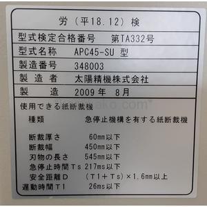 """電動断裁機 APC-45 """"A3対応,100V仕様"""" ホリゾン(Horizon)製"""