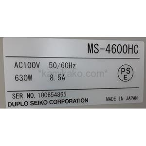"""カット紙専用メールシーラー MS-4600HC """"A3対応,大容量給紙タイプ"""" デュプロ(Duplo)製"""