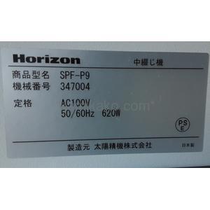 """中綴じ機(中綴じ折、平綴じ、二つ折、平綴じ折) SPF-P9 """"最大幅320×長さ450mm対応"""" ホリゾン(Horizon)製"""