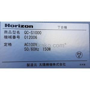 """卓上丁合機(コレーター)QC-S1000 """"段数10段,A3対応"""" ホリゾン(Horizon)製"""