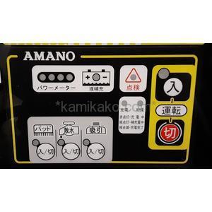 """洗浄機(手押し式) Z-1 """"洗浄幅432mm(17インチ)"""" アマノ株式会社(AMANO)製"""