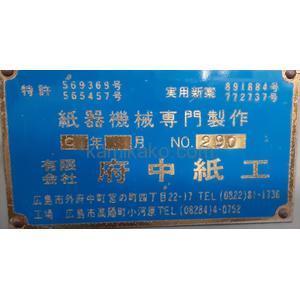 高速テープ止機(箱隅) 府中紙工株式会社製