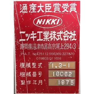 アームスティッチャー(製函用) 1.3-1型 ニッキ工業(NIKKI)製
