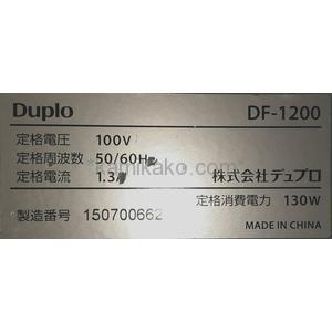 """卓上紙折り機(折機)DF-1200 """"アート紙・コート紙対応,A3ノビ対応"""" デュプロ(duplo)製"""