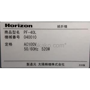 自動紙折機 PF-40L エアー給紙,専用台付き ホリゾン(Horizon)製