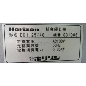 """針金綴じ機 ECH-25/40 """"平綴じ中綴じ兼用,片面打ち25mmまで"""" ホリゾン(Horizon)製※ホーナー(Hohner)の日本仕様品"""