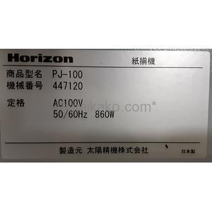 """ジョガー(紙揃え機,突揃機) PJ-100 """"エア機能あり,A3対応"""" ホリゾン(Horizon)製"""