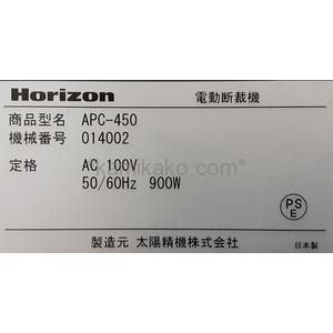 2016年式 断裁機 APC-450 ホリゾン(Horizon)製