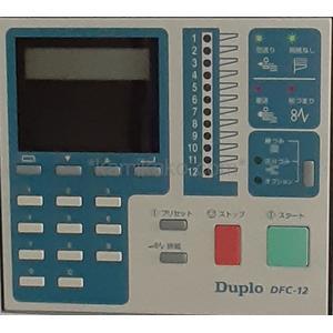 卓上 12段丁合機(コレーター)DFC-12 + 大容量紙受け(オートスタッカー)DFC-ST デュプロ(DUPLO)製