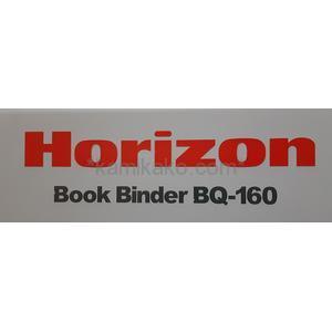 [2016年式] 製本機 Book Binder BQ-160 3種類の製本が可能 製本厚最大40mm ホリゾン(HORIZON)製